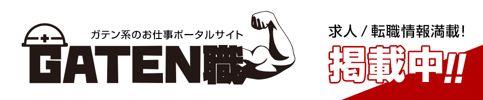 0:求人ポータルサイト【ガテン職】掲載中!
